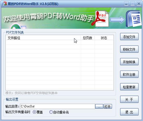霄�_PDF�DWord助手