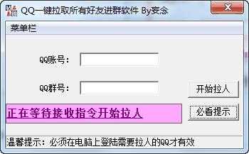 QQ一�I拉取所有好友�M群�件