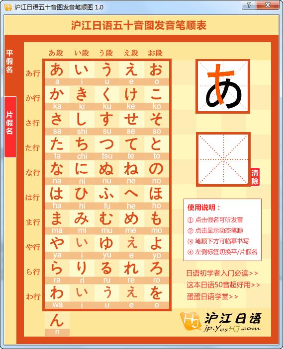 泸江日语五十音图发音笔顺图下载 v1.0 免费版 比克尔下载
