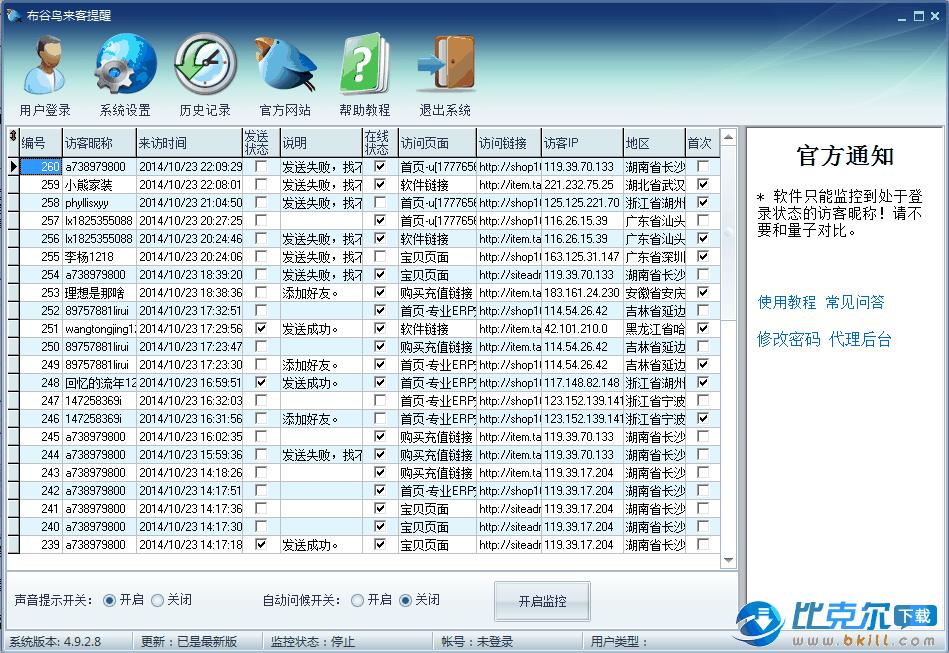 布谷鸟来客提醒软件