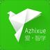 爱智学app v2.5 官网安卓版
