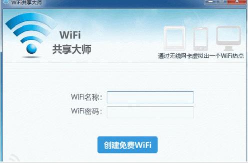 巨盾WiFi共享大师
