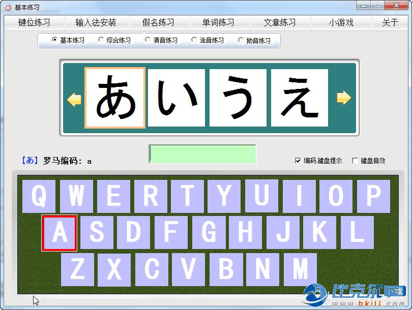 日语打字练习软件