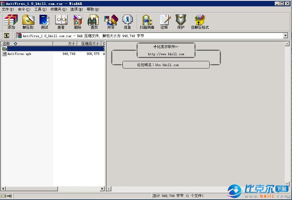 WinRAR 64位