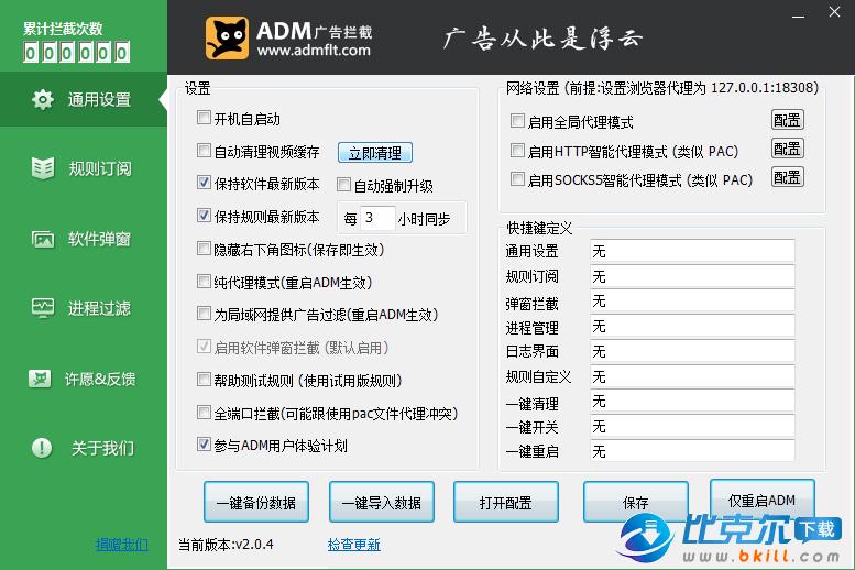 阿呆喵广告过滤软件(ADM)