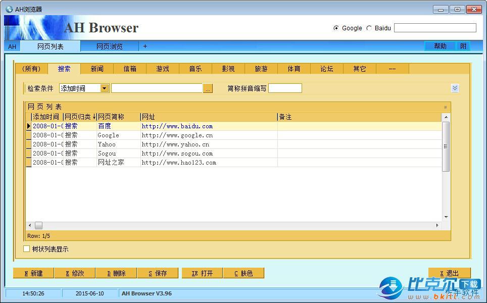 AH浏览器(AH Browser)