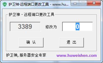 护卫神远程端口修改软件(修改3389端口)