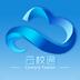 云校通 v1.0.0.67 安卓版