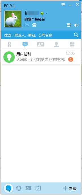 腾讯EC营客通软件