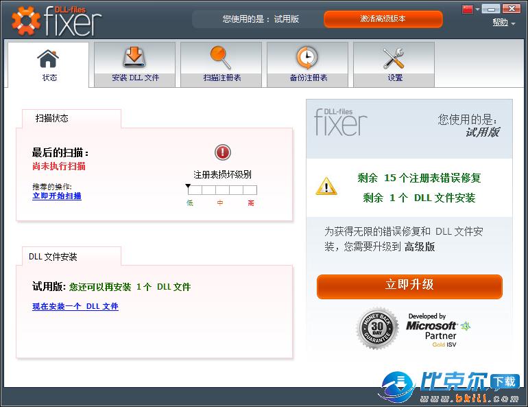 DLL-files Fixer(dll文件修�凸ぞ�)