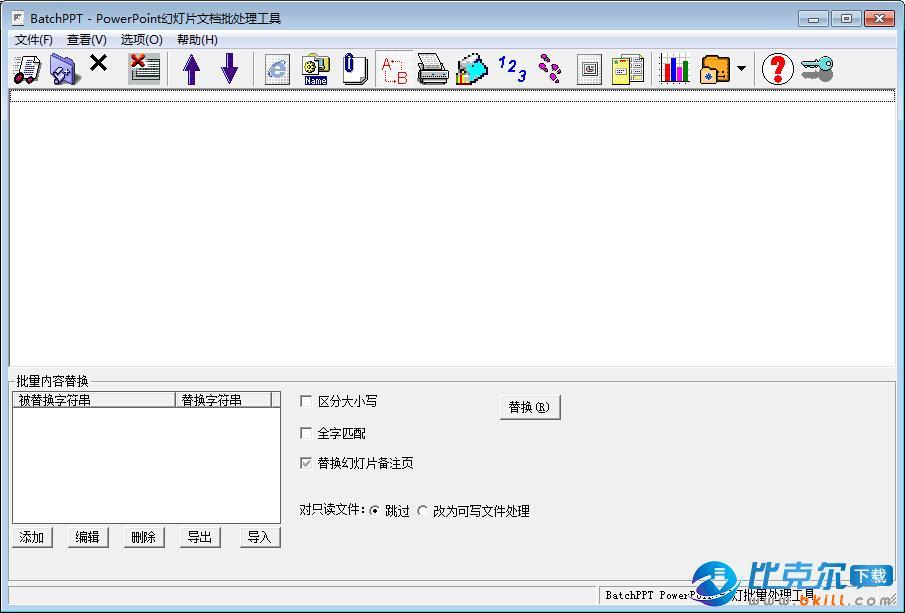 PPT文档批量处理工具(BatchPPT)