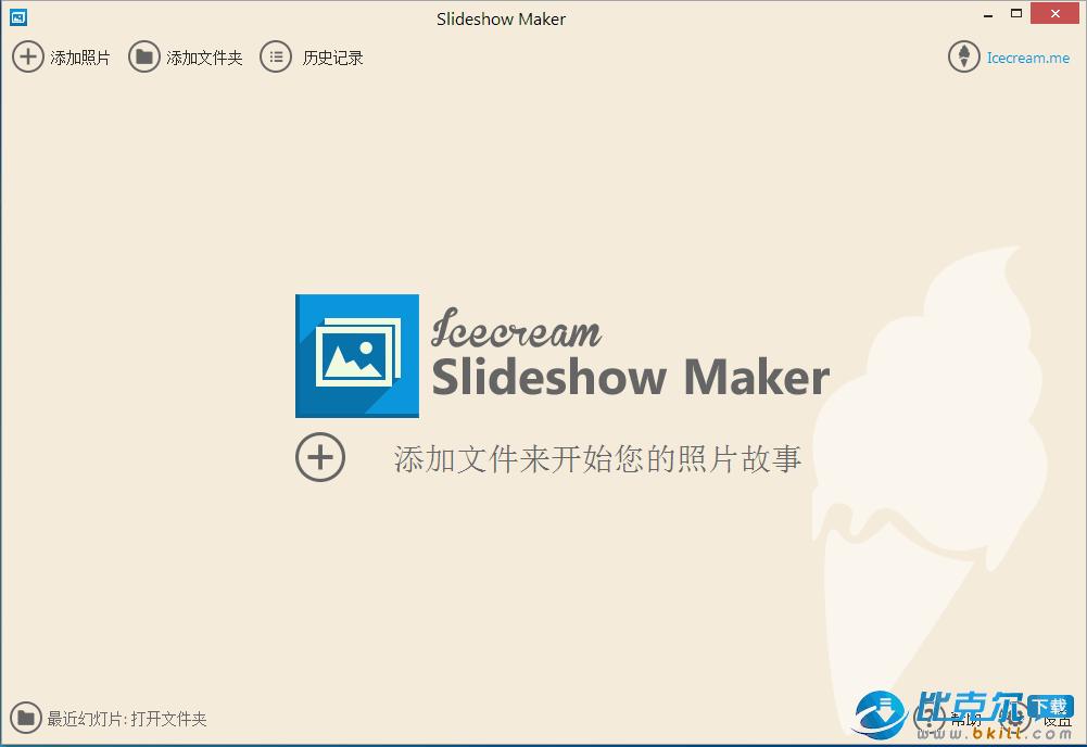 冰淇淋照片故事软件(Icecream Slideshow Maker)