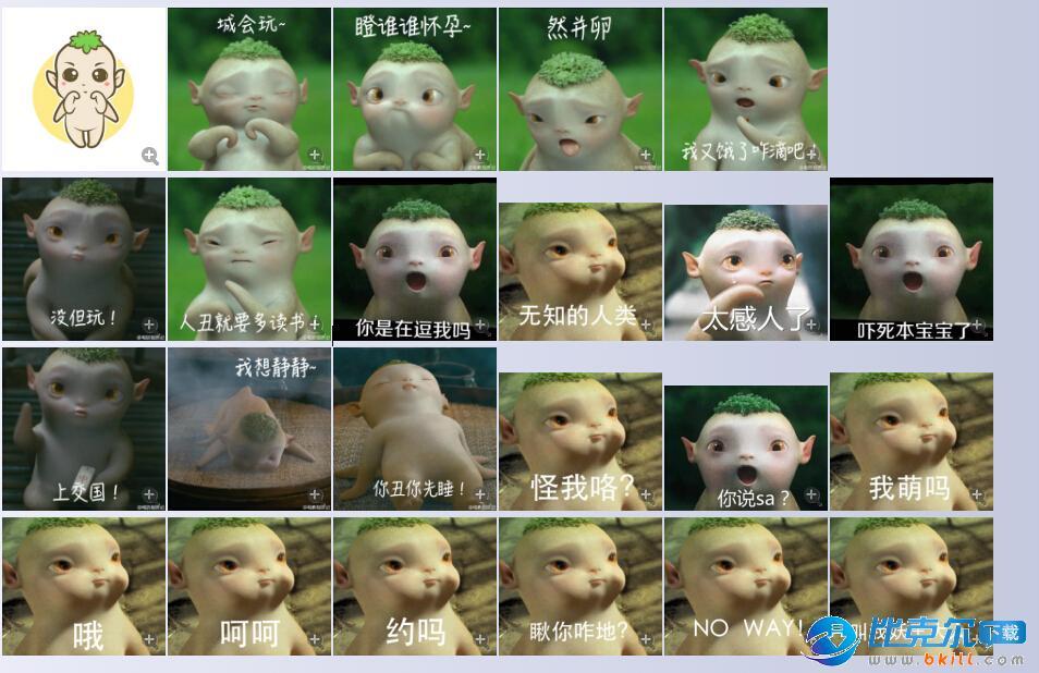 胡巴qq表情包下载 23枚表情