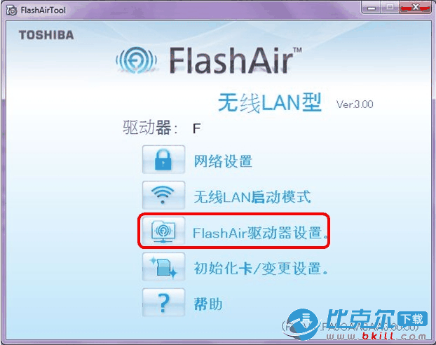 FlashAir电脑版