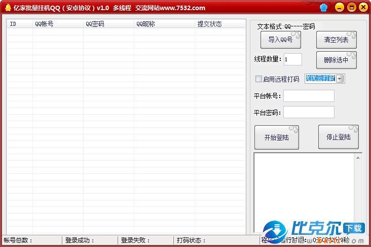 亿家批量挂QQ工具