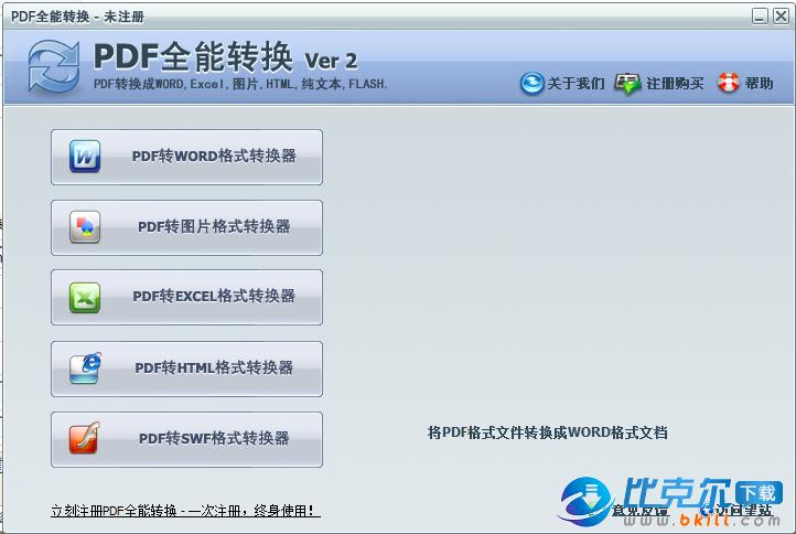 PDF全能转换工具