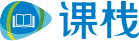 课栈 v3.1.2 官网安卓版