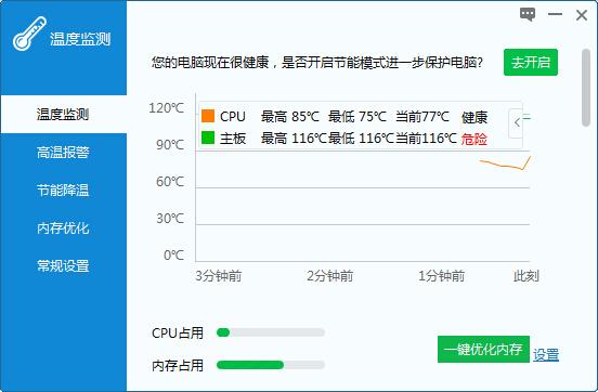 温度监测软件