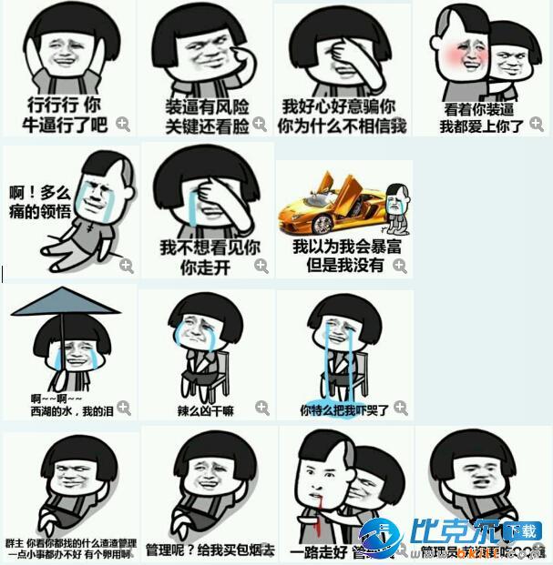 齐刘海的金表情qq山包14枚表情耀馆长王荣情表盾者图片