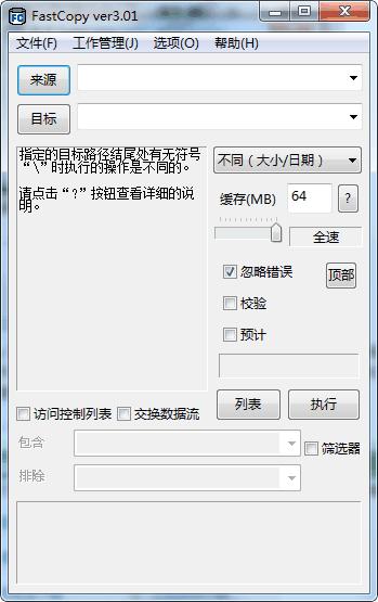 Fastcopy 64位(文件复制、删除工具)
