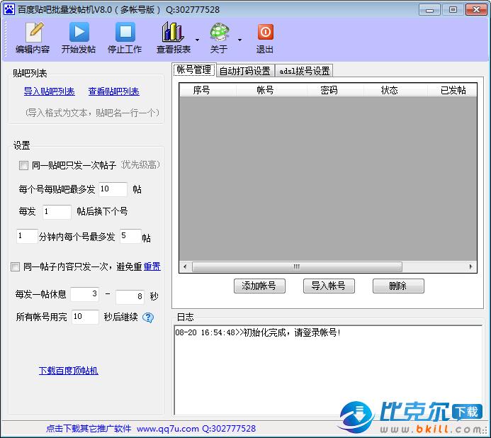 稻米鼠QQ��窗屏蔽�件