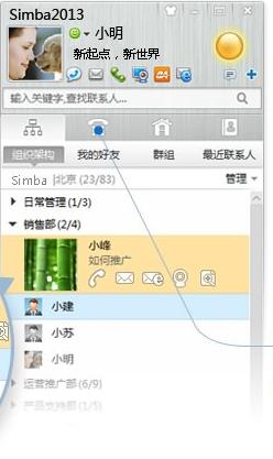 Simba统一通信软件