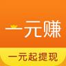 一元�app v4.1.3 安卓版