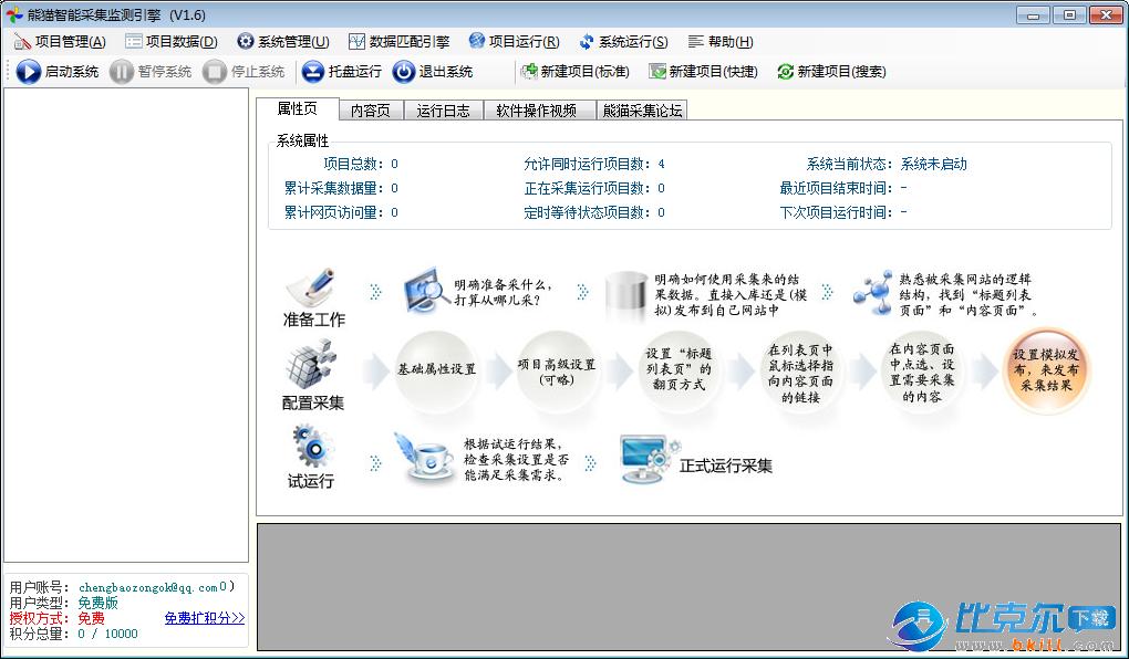 熊猫智能采集软件