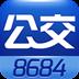 8684公交查询app