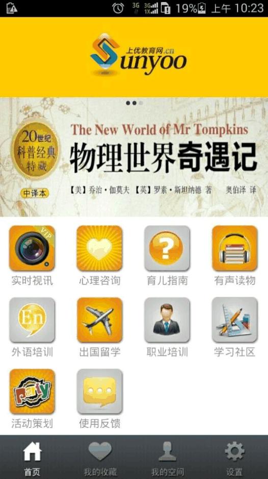 上��教育app