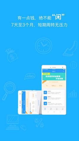 短融网app