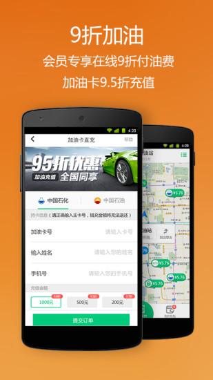 微车app