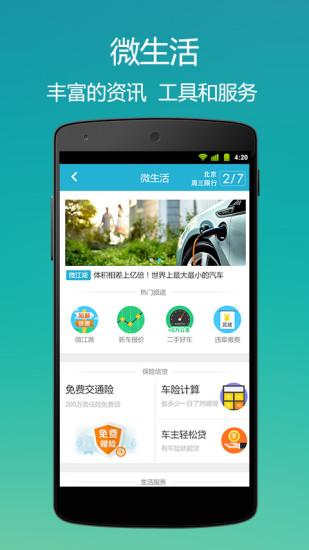 微�app