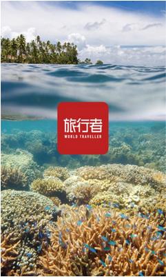 旅行者app