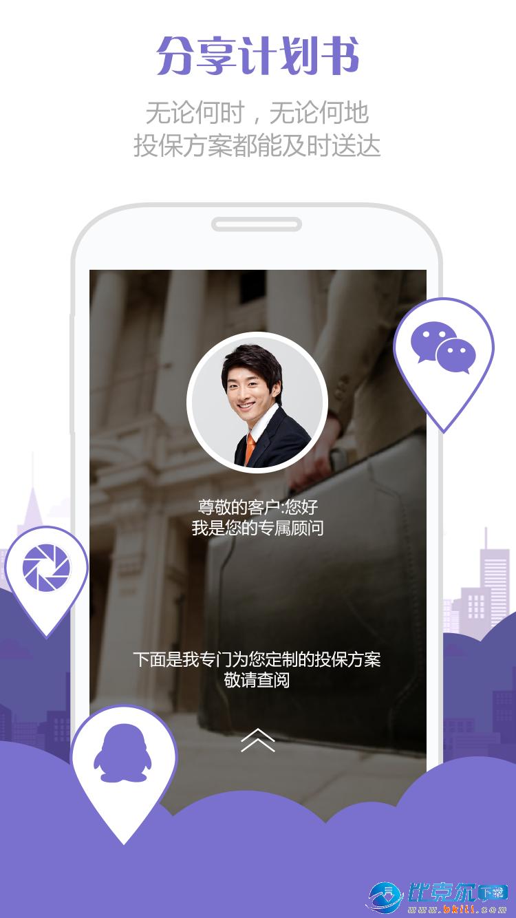 随身保典app