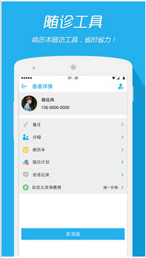 一呼医生医生版app
