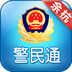 余杭警民通app v1.1.10 安卓版