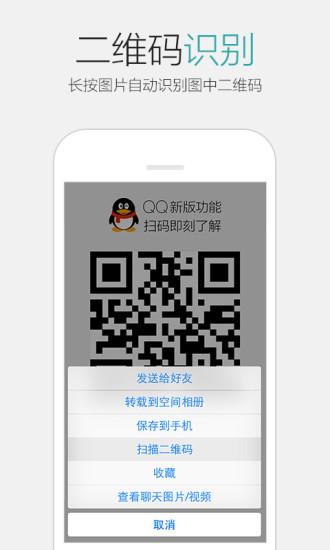 手机qq2018 安卓版