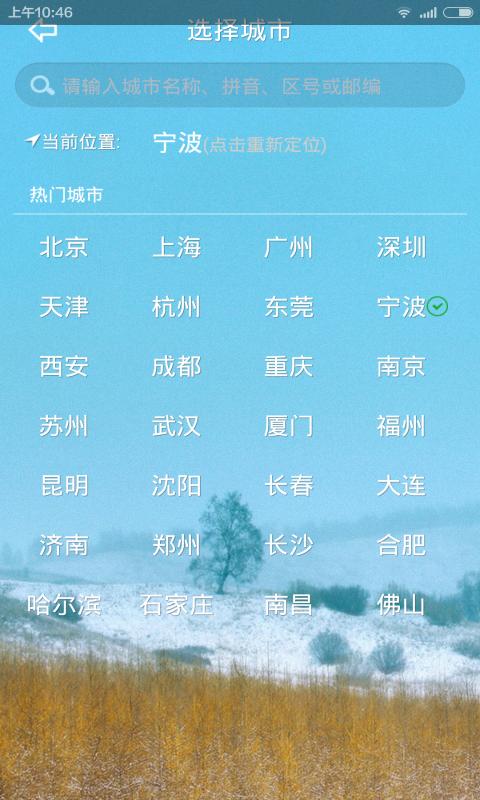361天气预报下载 v2.3 安卓版 比克尔下载
