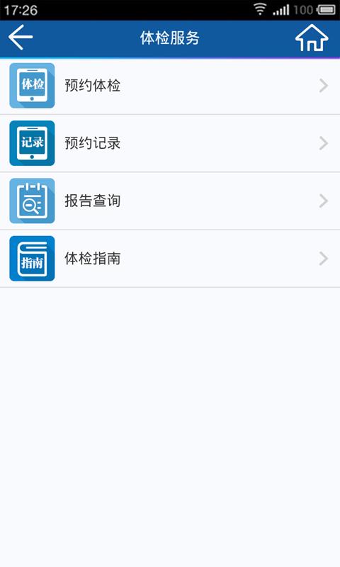 新华e院app