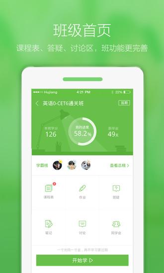 沪江网校手机客户端