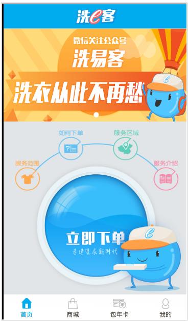 洗e客app