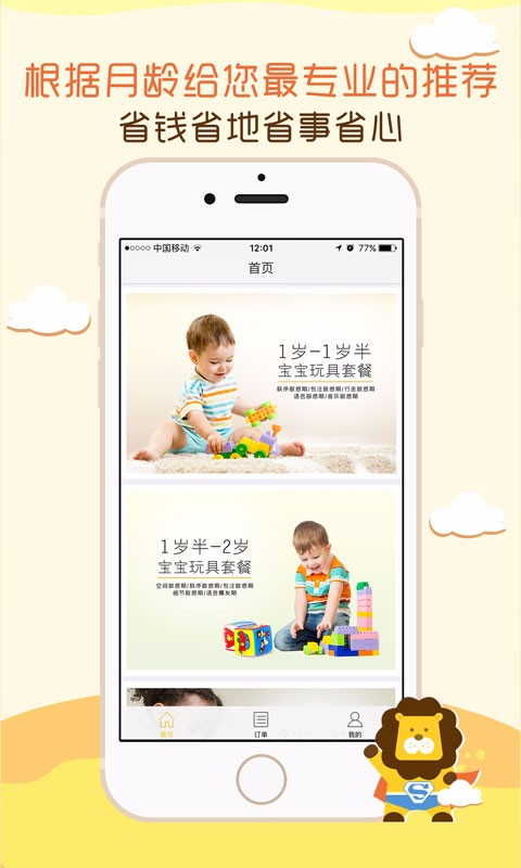 玩具超人app