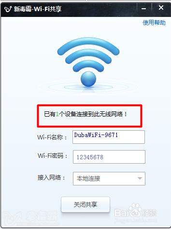 天天免费WiFi安卓版