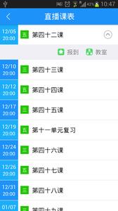早道�W校app