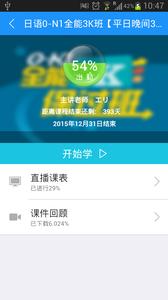 早道网校app