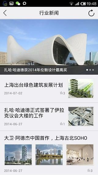 建筑�W院app