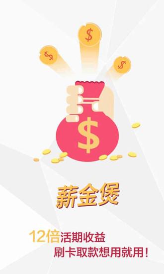 中信银行手机银行
