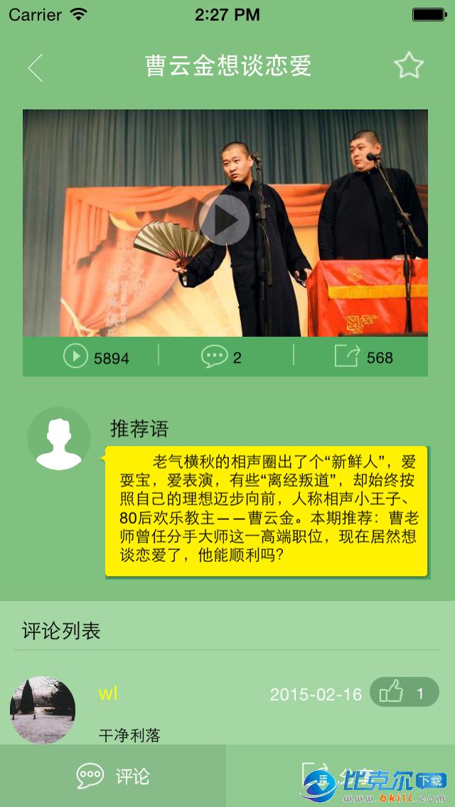 爱握视频v2.9.9安卓版的折视频爱心法图片