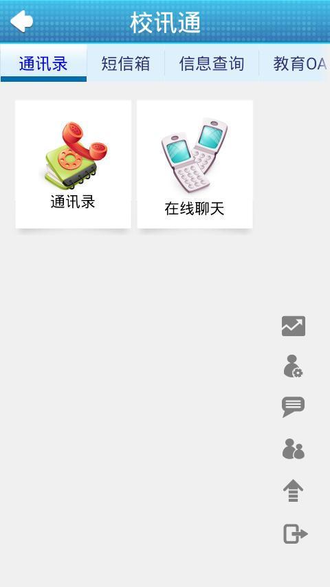 江西人人通app